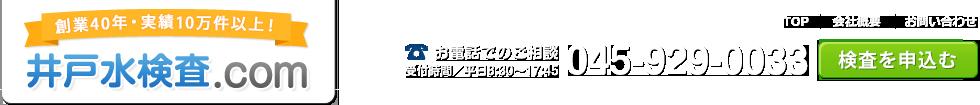 井戸水検査.com