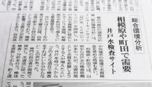 相模経済新聞